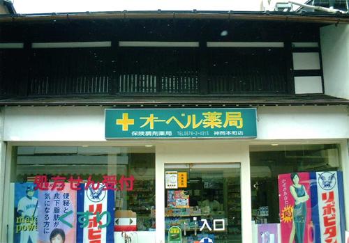 オーベル薬局神岡本町店