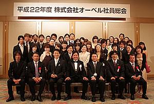 2010年社員総会