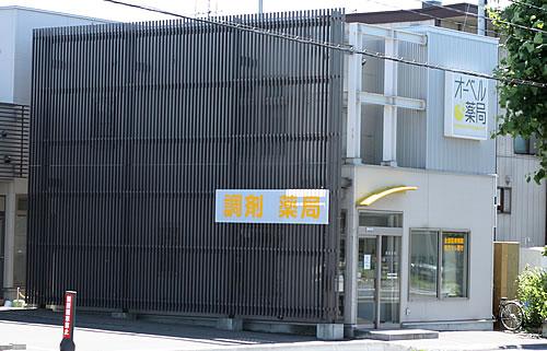 オーベル薬局永山店