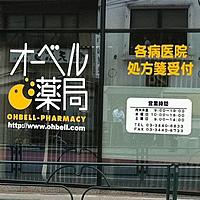 オーベル薬局高輪店