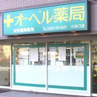 オーベル薬局矢野口店